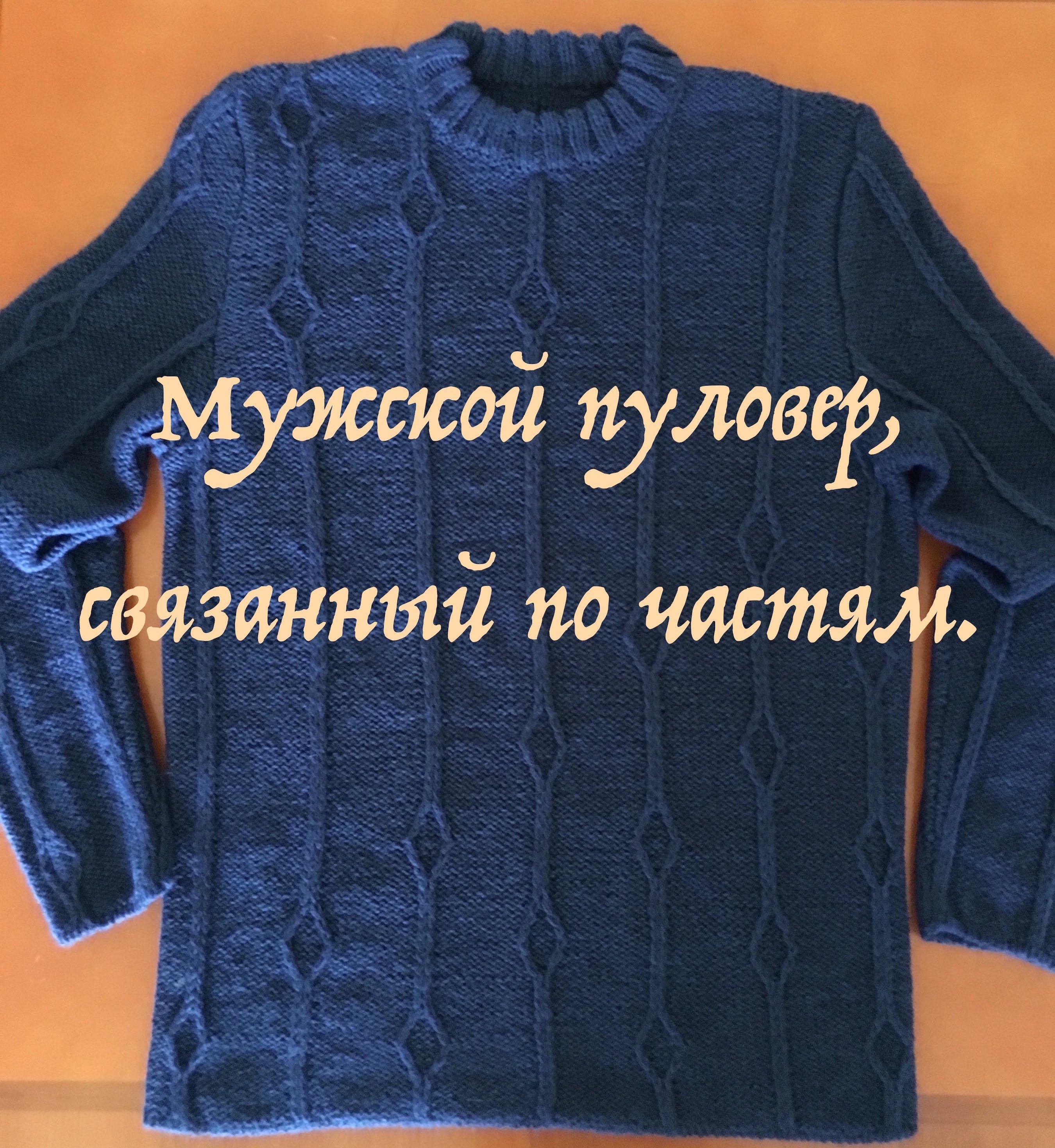 Мужской пуловер. Часть первая.  Работа над спинкой.