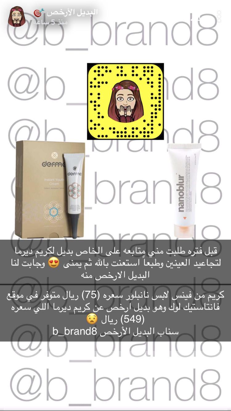 Pin By Rin Saad On Cream Skin Care Mask Skin Care Skin