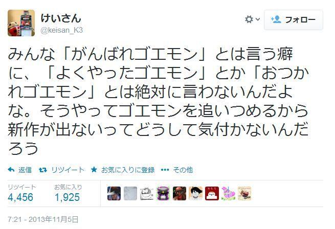 がんばれゴエモンの続編が出ない理由。   @Atsuhiko Takahashi (アットトリップ)  (via http://attrip.jp/127457/ )
