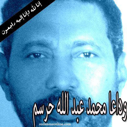 نعى اليم ...... سودانيز اون لاين دوت كم تحتسب الزميل محمد عبد الله حرسم فى رحمه الله