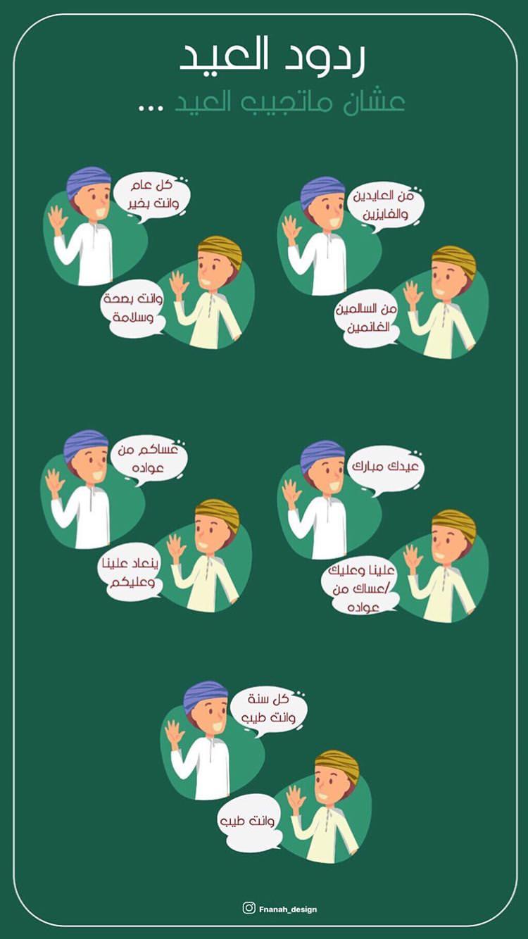 ردود العيد Comics Infographic Peanuts Comics