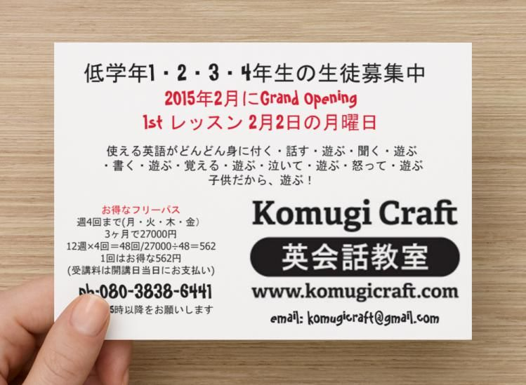 Grand Opening Flyer Design  Komugi Craft After School English