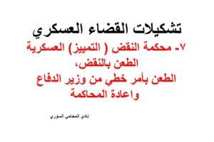 نادي المحامي السوري استشارات وأسئلة وأجوبة في القوانين السورية Math Arabic Calligraphy Lins