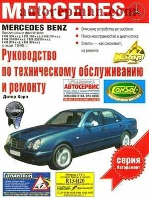 repair manual operation maintenance and devices of the car rh pinterest com mercedes benz e240 owners manual mercedes e240 owners manual