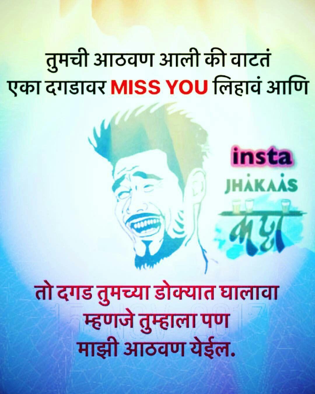 Mayuri Friendship Quotes Attitude Quotes Marathi Quotes