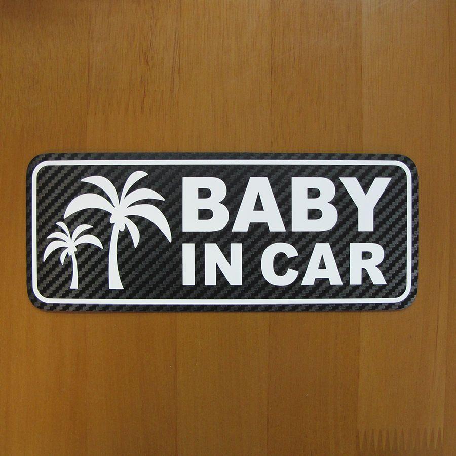 楽天市場 高級感のあるカーボン調シート使用 Baby In Car マグネット ヤシの木ステッカー ベビーインカー 赤ちゃんが乗っています 車 かわいい シール おしゃれ 楽天 ゆうパケット限定 送料無料 ステッカーシール専門店haru ステッカー ステッカー シール