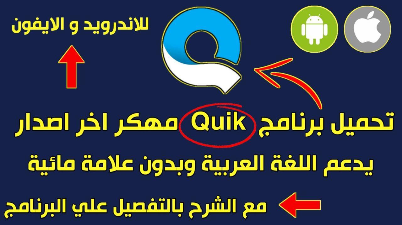 تحميل برنامج Quick مهكر النسخة كاملة للاندرويد والايفون تطبيق Quik هو تطبيق للمونتاج و التعديل الكامل علي الفيديوهات بكل ابواعها م Movies Poster Movie Posters