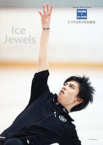 Ice Jewels アイスジュエルズ Vol.4