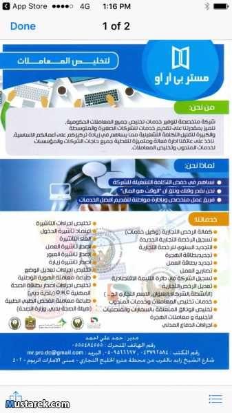 مركز مستر بي ار او لتخليص المعاملات دبي خدمات تأسيس الشركات واصدار الرخص التجارية بدبي خدمات تخليص المعاملات في جميع الدوائر الحكومي Poster App App Store