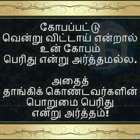 Pin By Sujatha Sunil On Desi Perks Tamil Life Quotes True Quotes