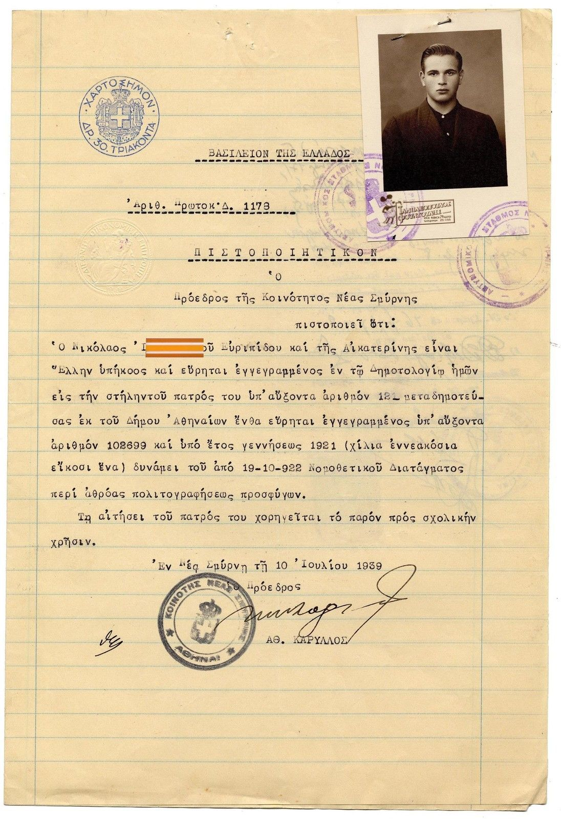 Greece new smyrne 1939 document birth certificate ebay birth certificate search xflitez Choice Image