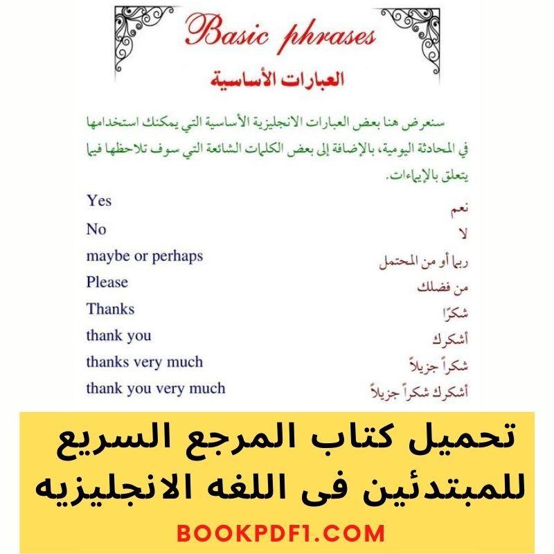 تحميل كتاب المرجع السريع للمبتدئين فى اللغه الانجليزيه Phrase Thankful Basic