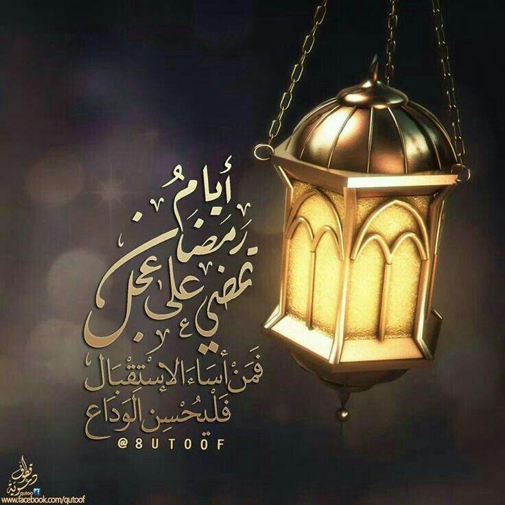 الل ه م إ ن ك ع ف و ك ر يم ت ح ب ال ع ف و ف اع ف ع ن ي هذا ما وصى النبي صلى الله ع Ramadan Wishes Ramadan Mubarak Wallpapers Ramadan Lantern