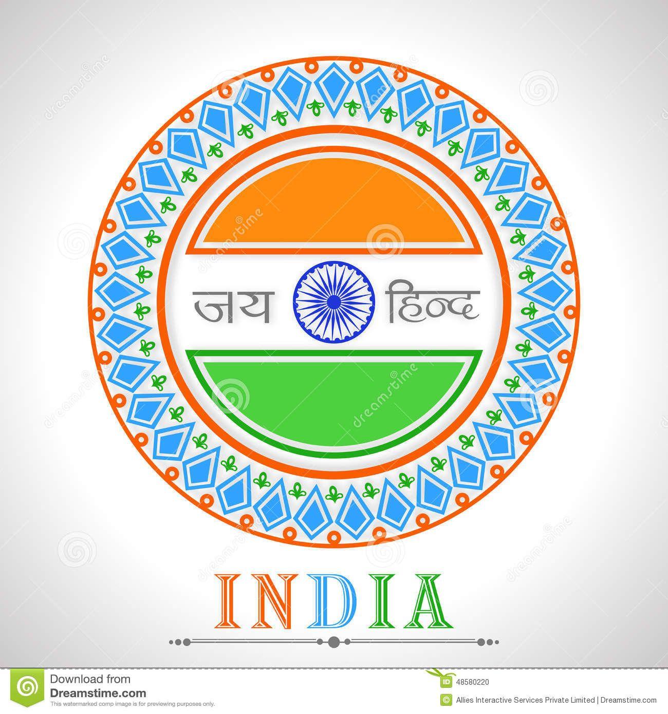 Image result for ashok chakra sri chakra | Nation | Chakra, Sports