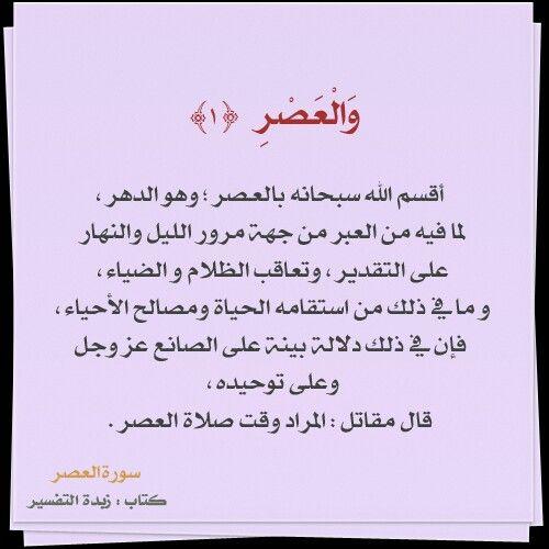 تفسير سورة العصر 1 Holy Quran Quran Islam Quran