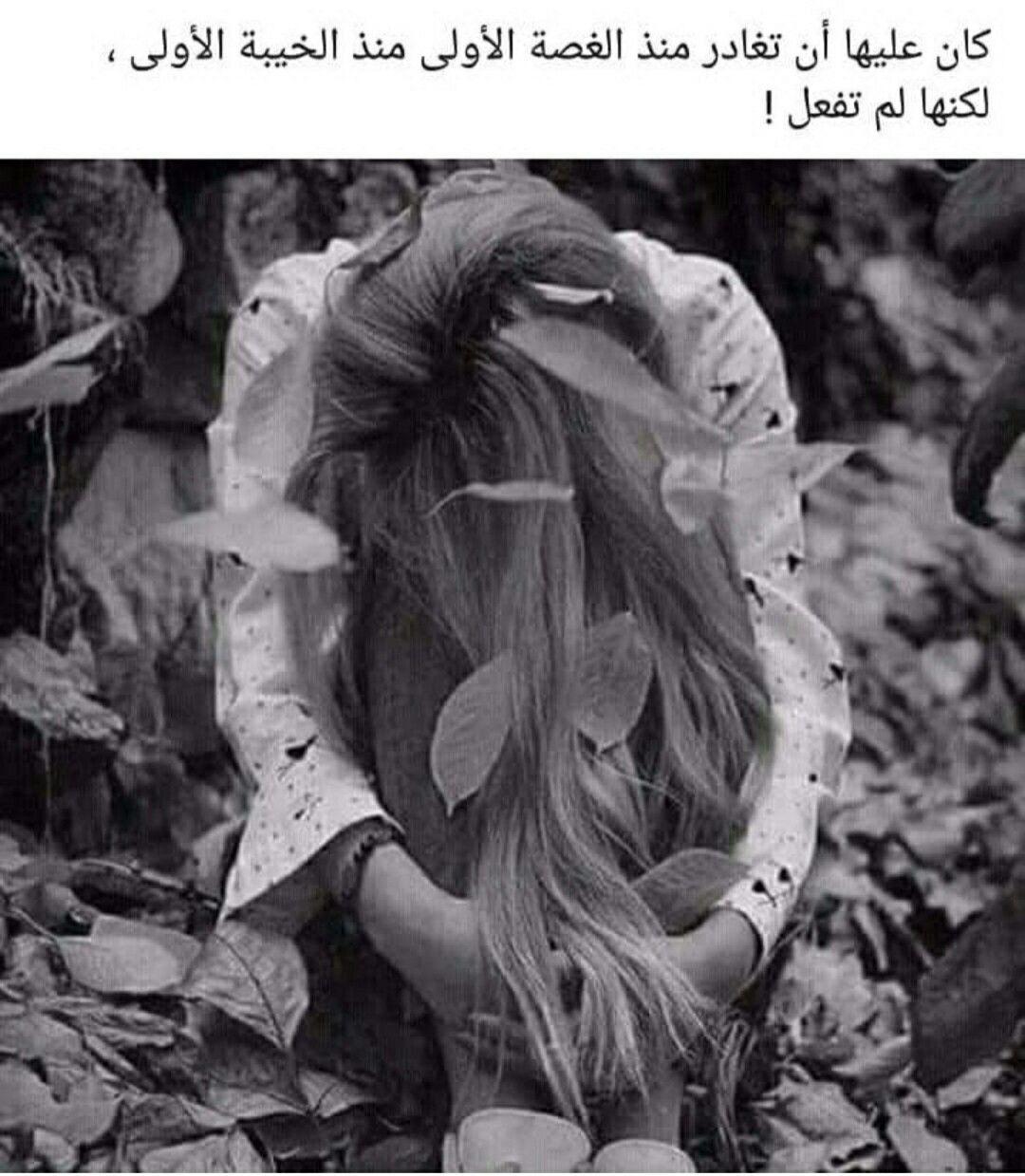الحب و الغدر Gif Pictures Arabic Quotes Petite Fille