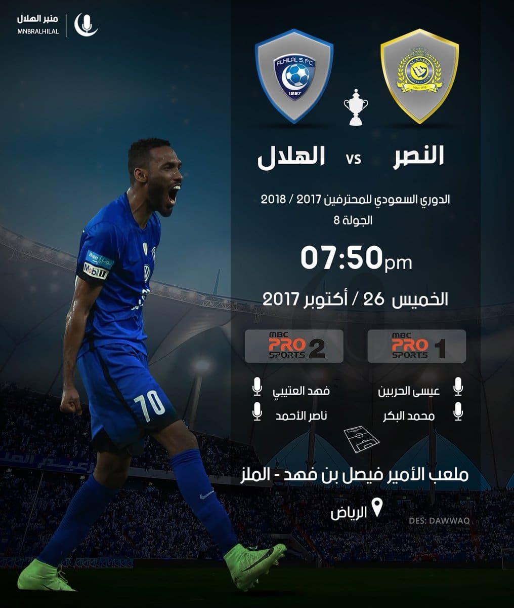 مشاهدة مباراة الهلال السعودي والنصر اليوم بث مباشر في الدوري السعودي Desktop Screenshot Screenshots