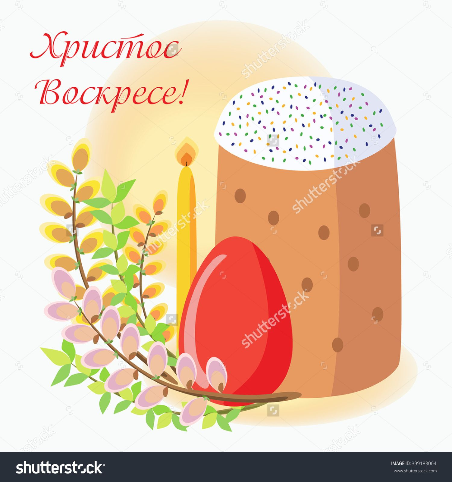 Orthodox Easter Greeting Cards Merry Christmas And Happy New Year 2018