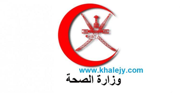 وزارة الصحة العمانية وظائف أعلنت وزارة الصحة في سلطنة عمان عن وظائف فنية عدد 2 وظيفة للمواطنين فقط وننشر الوظائف المطلوبة ورابط التقديم عل Symbols Letters Art