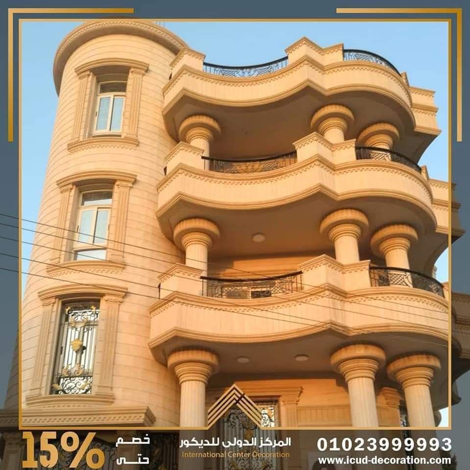 حجر هاشمي هيصم٠١٠٦٣٣٤٣٣٣٠ Home Doctor House Styles Mansions