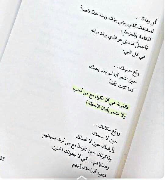 من كتاب قل وداعا لفهد العودة اقوال رسائل نصائح اقتباسات Smart Quotes Arabic Quotes Quotes