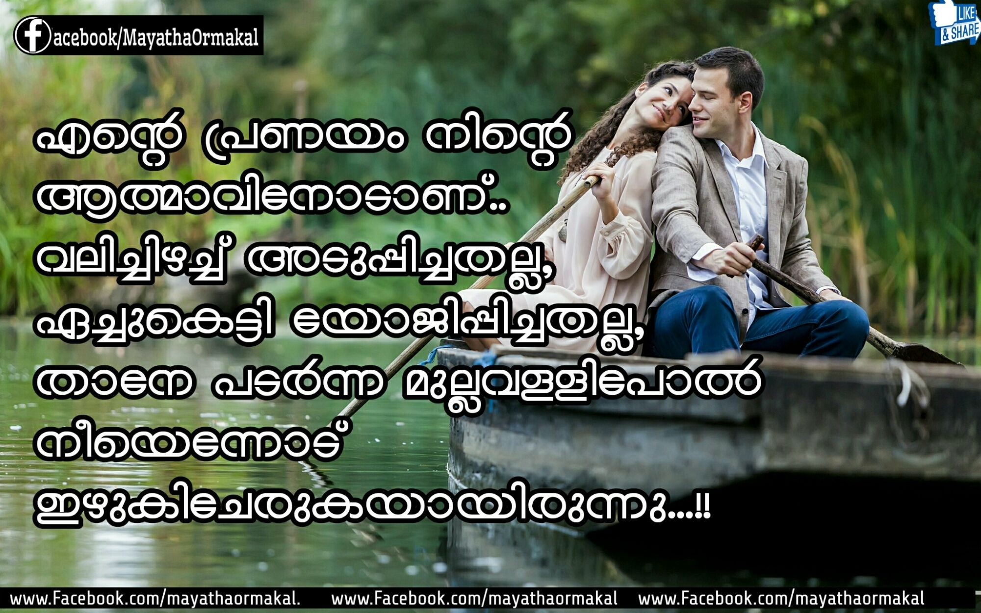 Wallpaper Of Love Poems Malayalam New Wallpaper Of Love Poems