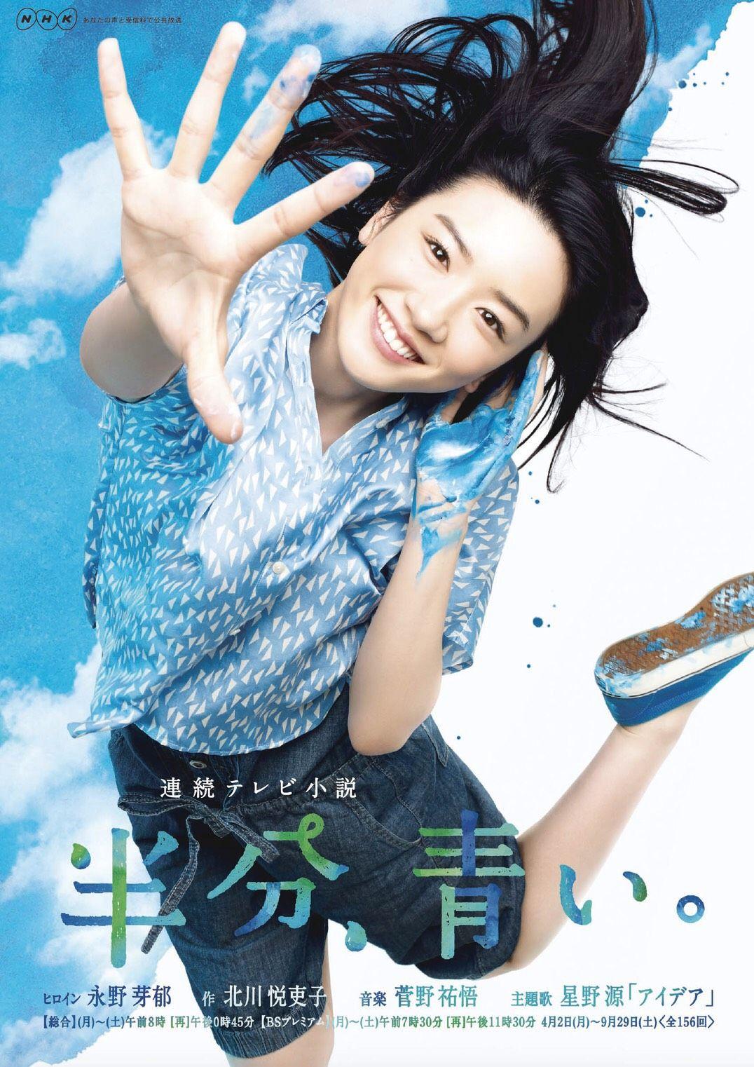 "Drama ""Hanbun Aoi"" (2018) in 2020 Japan movie poster"