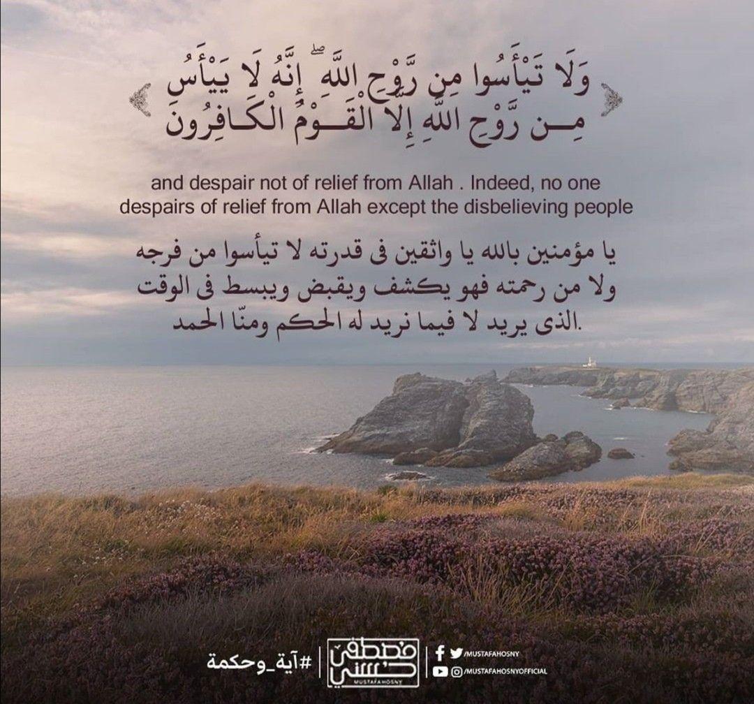 Pin By Marilena Duraj On Allah Quran Quotes Verses Allah Artistic Installation