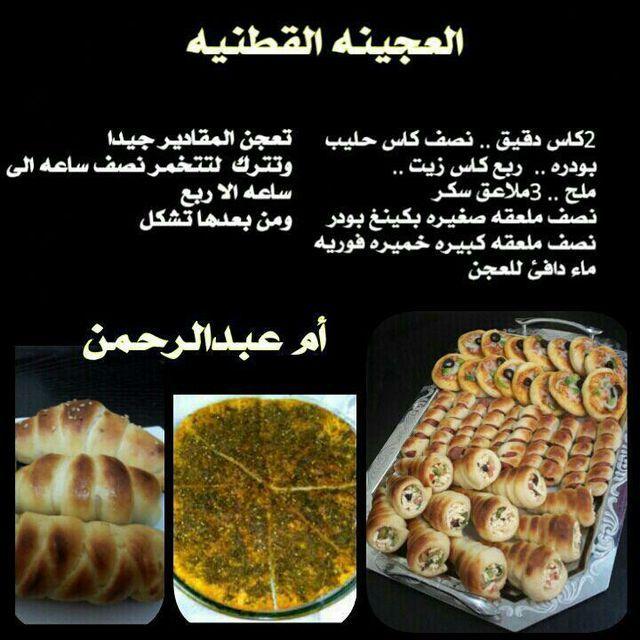 Pin By Maha Al Barghouti On اجمل الأكلات مع شمس محمد على Cooking Recipes Food Receipes Yummy Food