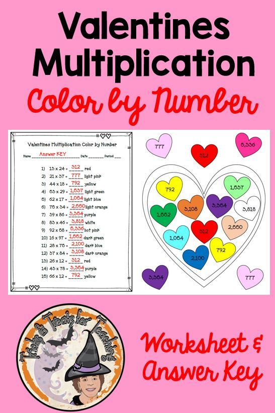 Valentines Multiplication Color by Number Worksheet with ...