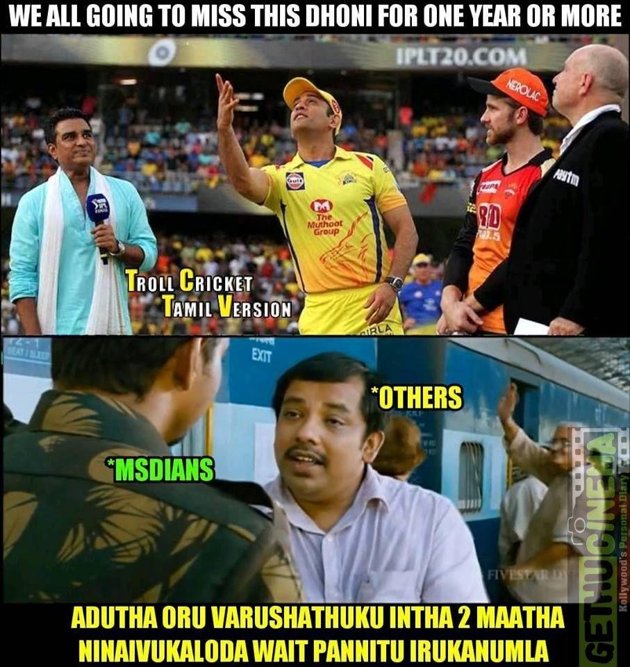 Ipl 2018 Csk Memes Collection Csk Won The Match In Ipl 2018 Meme Gallery Gethu Cinema Ms Dhoni Photos Ipl Chennai Super Kings