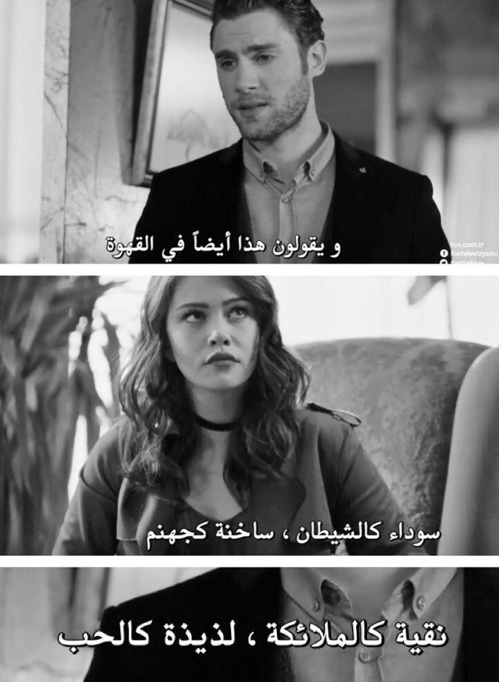 قهوة القهوة التركيه اقتباس مسلسل تركي عاصفة السنونو Arabic Love Quotes Arabic Quotes Love Quotes