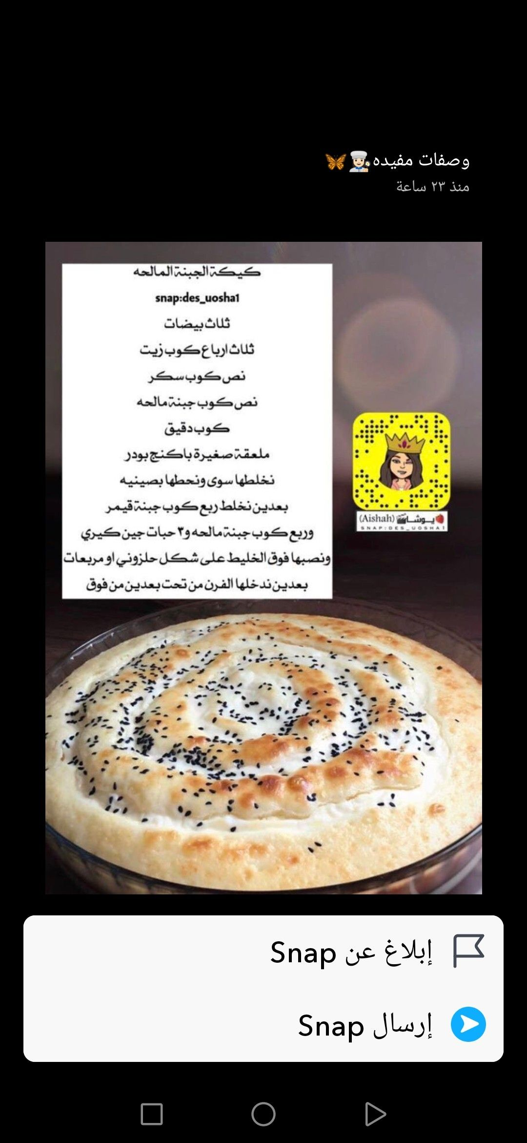 Pin By Htoon On طبخاتي Arabic Food Food Food And Drink