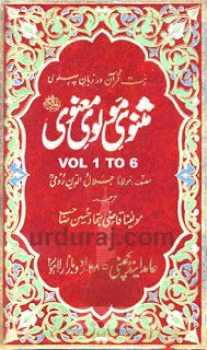 Asrar E Khudi Urdu Translation Pdf