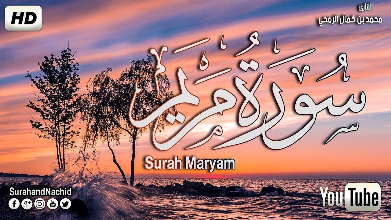 سورة مريم كاملة السورة ت يسر للإنسان أبواب ا أغلقت قارئ صاحب صوت هادئ و Quran Maryam Beautiful