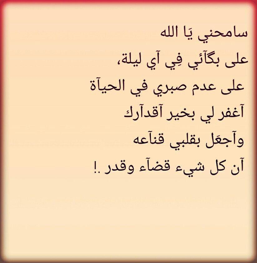 سامحني يا الله Friends Quotes Quotes Prayers