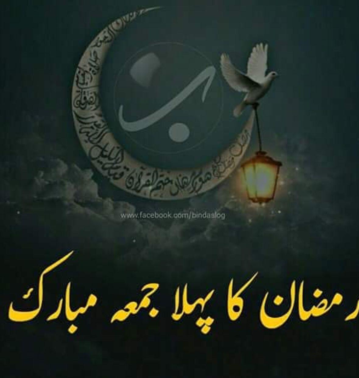 Pin By Sana On Ramadan Poetry Happy Jumma Mubarak Eid Poetry