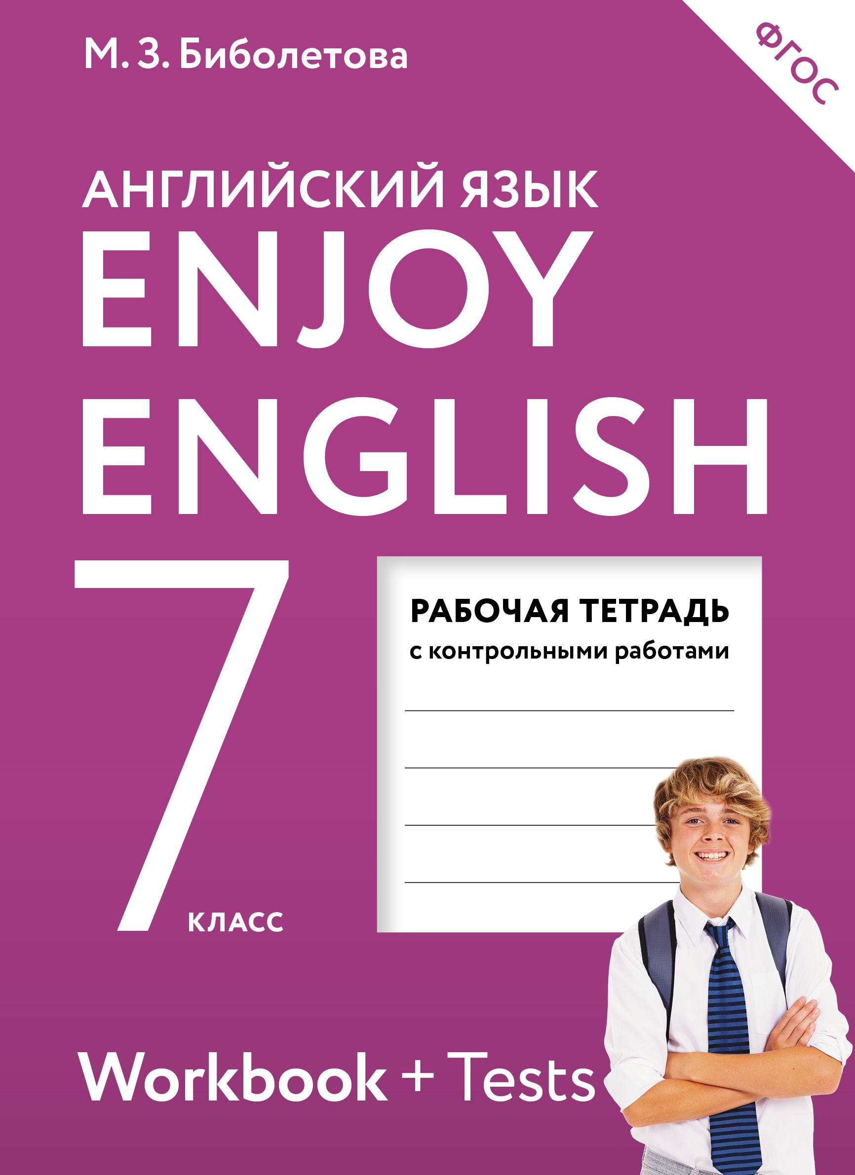 Скачать бесплатно гдз по английскому enjoy english класс