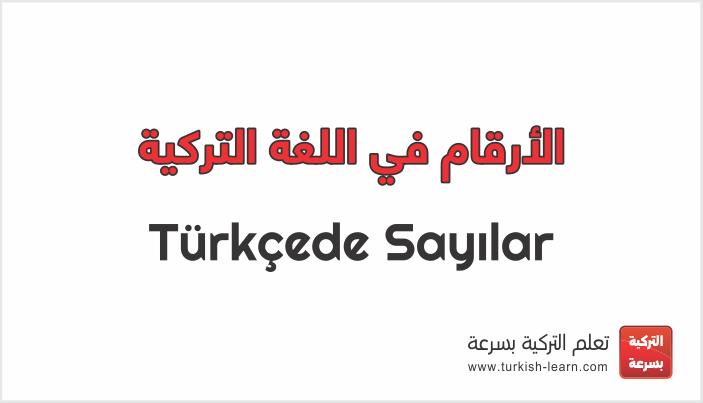 الأعداد والأرقام في اللغة التركية Turkish Language Language Learning
