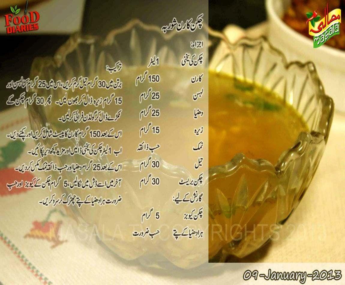 Chicken Corn Shorba Soup Soups Pinterest Soup Soup Recipes