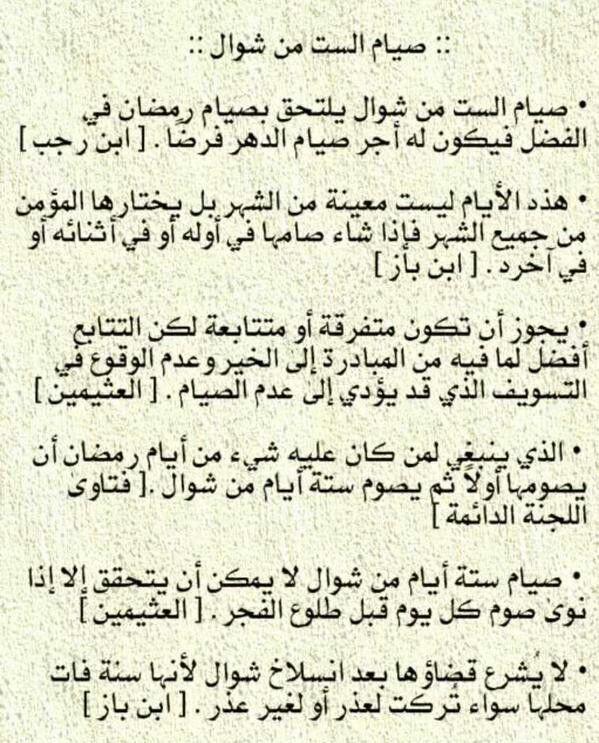 صیام ست ایام من شهر شوال Islam Facts Ramadan Islam