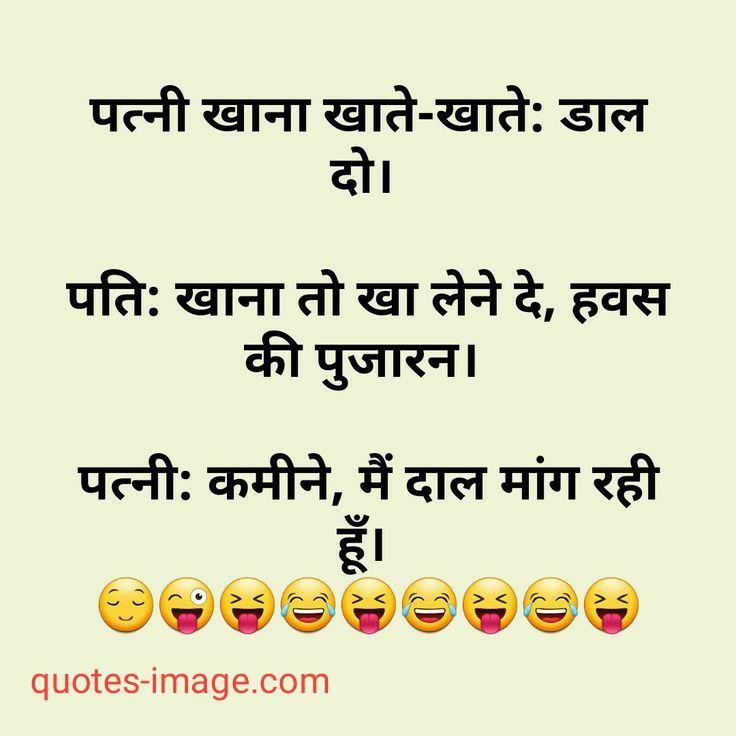Husband Wife Jokes Quotes Image Com Wife Jokes Jokes Quotes Veg Jokes