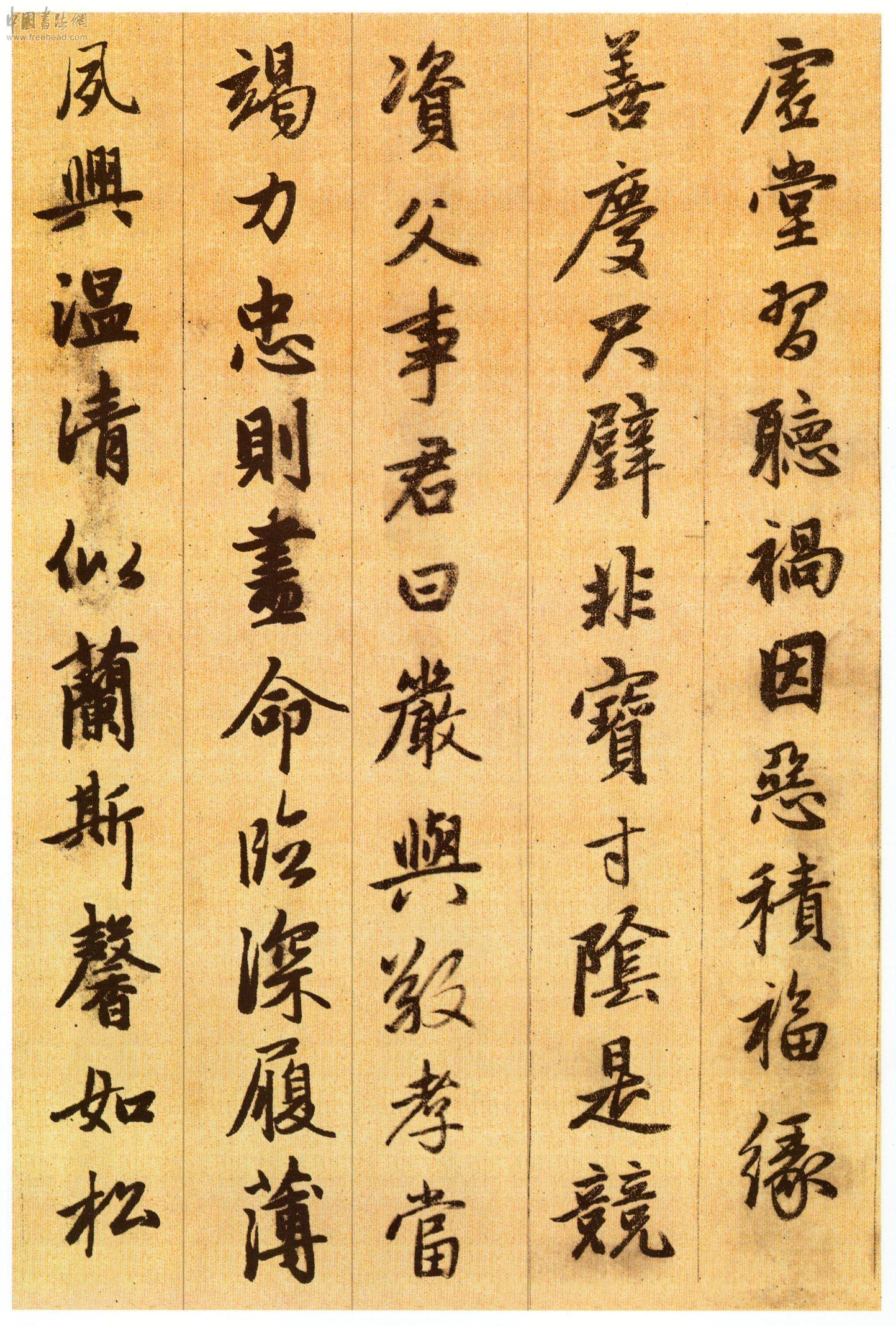 6 趙孟頫   行書   千字文