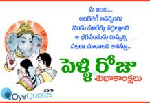 Marriage Day Telugu Wishes పళళరజ