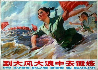 The Red Guards - Train ourselves in big wind and waves - Printed in 1976