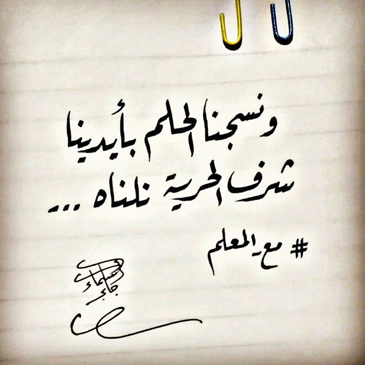 Asma Jaber On Instagram مع المعلم