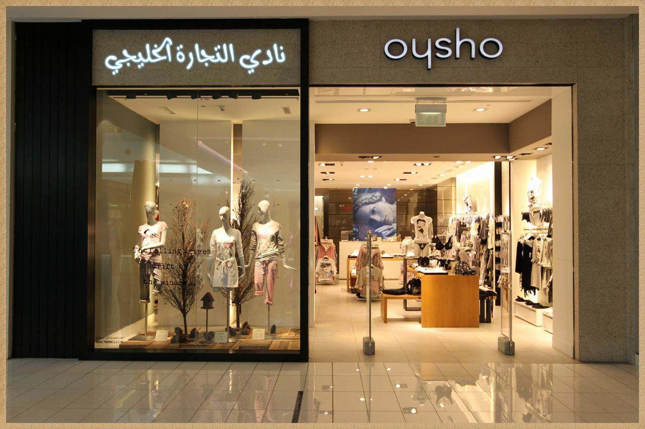 ba0bd34be مشروع صغير .. مشروع محل ملابس نسائية في السعودية | مشاريع صغيرة ...