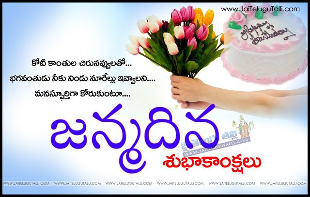 Telugu Birthday Wishes Greetings Telugu Quotes Images Happy