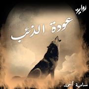 عندما يُستباح الوطن.. يُستباح كل شيء! روايات سامية أحمد | The Hunters 6abb1e4c57e2cd050e6454e47f465850