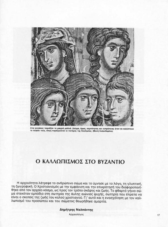Ο ΚΑΛΛΩΠΙΣΜΟΣ ΣΤΟ ΒΥΖΑΝΤΙΟ - Documents
